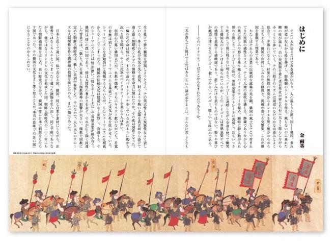editorial_kenbunjukukorea_more01.JPG