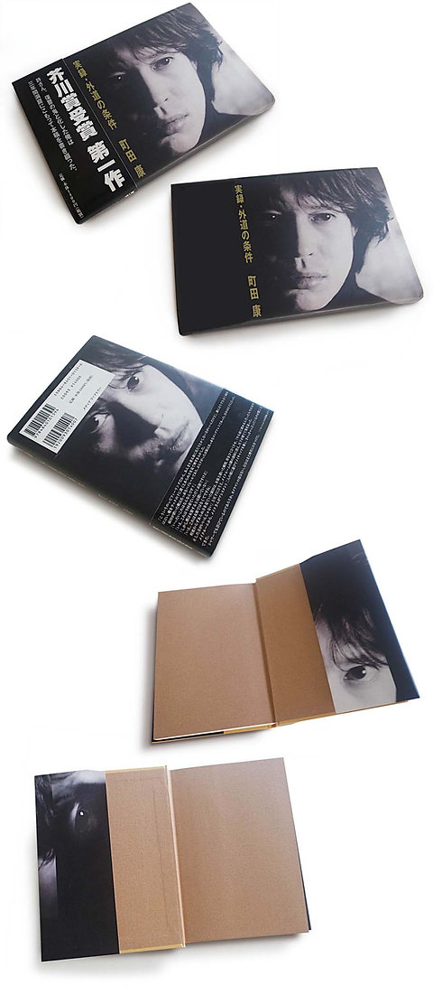 books_jitsurokugedou_more3_B.JPG