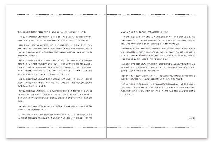 editorial_seizougyounoai_more03.JPG