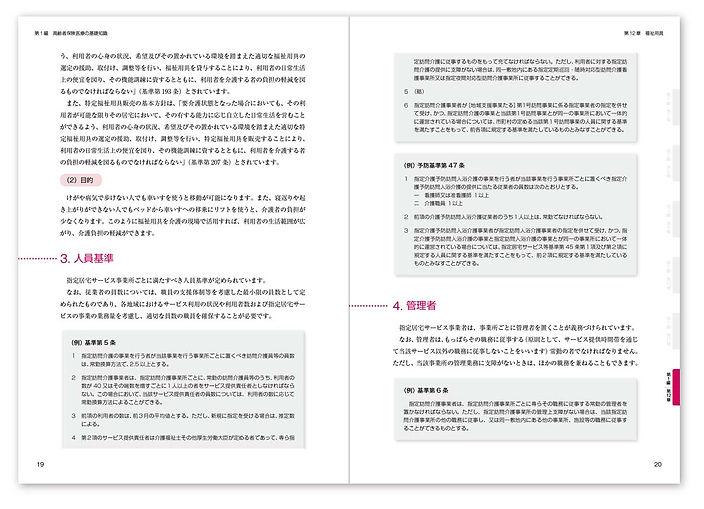 editorial_kaigoshien_more10.JPG