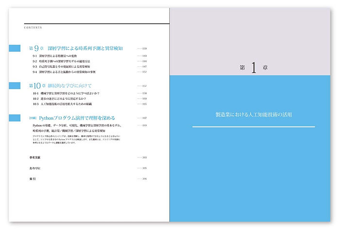 editorial_seizougyounoai_more05.JPG