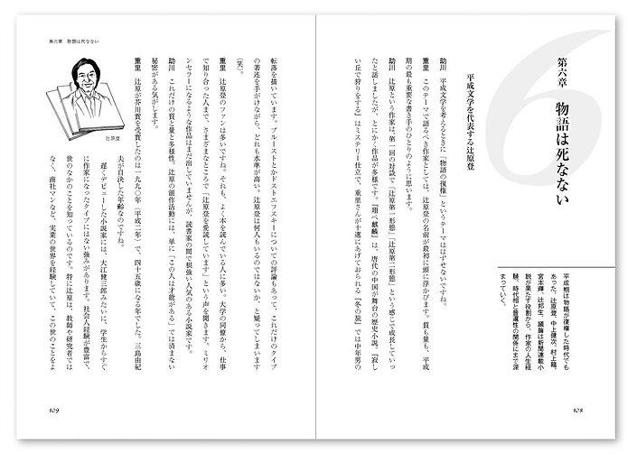 editorial_heiseibungaku_more13.JPG