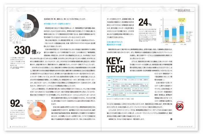 editorial_nttfj_more32.JPG