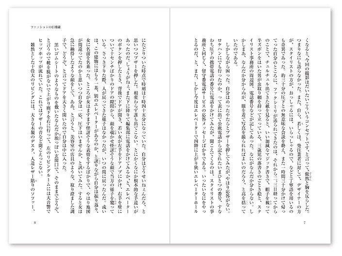 editorial_jitsurokugedou_more05.JPG