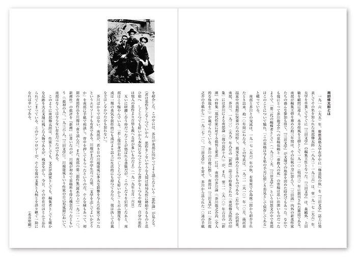 editorial_taishonanbu_more_03.jpg
