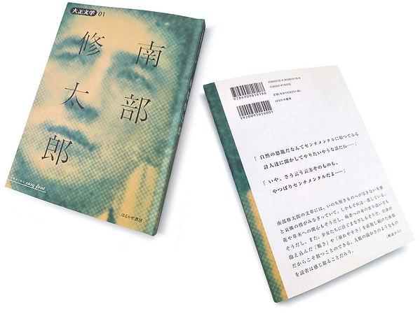 books_taishonanbu_more15.jpg