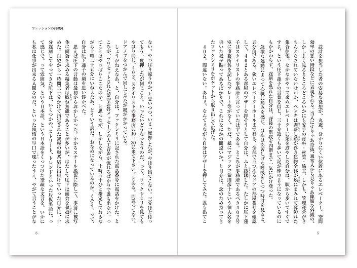 editorial_jitsurokugedou_more04.JPG