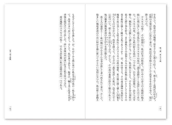 editorial_taishonanbu_more_18.JPG