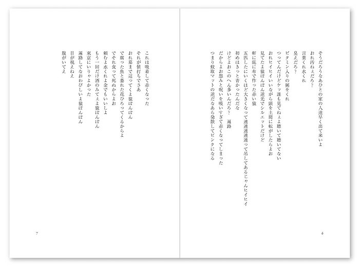 editorial_domano_more05.JPG