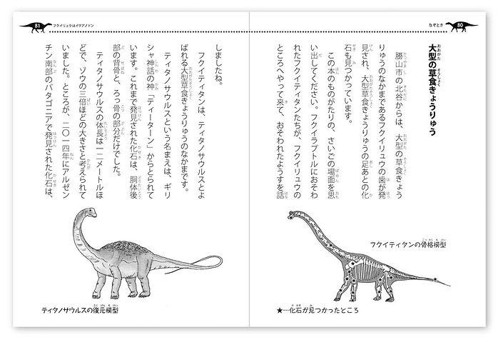 editorial_nazotokikyouryu_more10.JPG