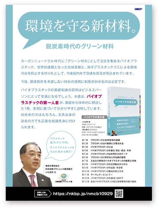 books_bioplakyokasho_more14.jpg