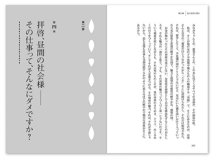 editorial_yorunotobira_more12.JPG