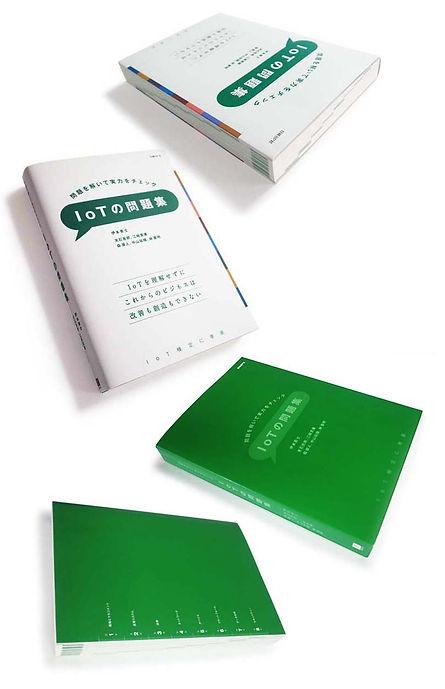 books_iotmondaishu_more1-2-5-6.JPG