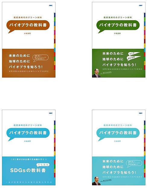 books_bioplakyokasho_more12.jpg