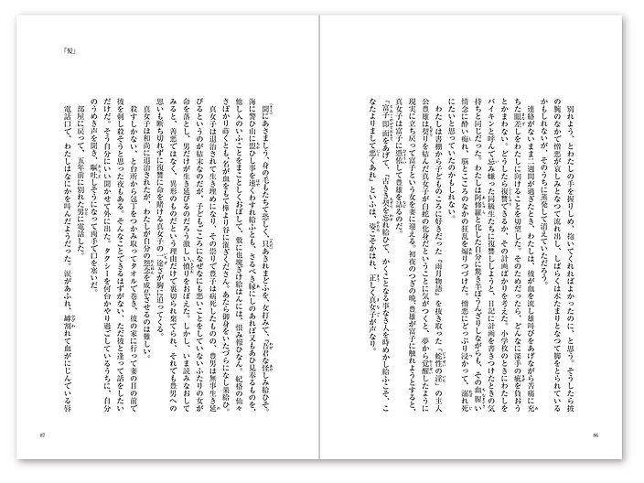 editorial_otoko_more10.JPG