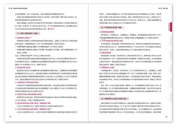 editorial_kaigoshien_more07.JPG