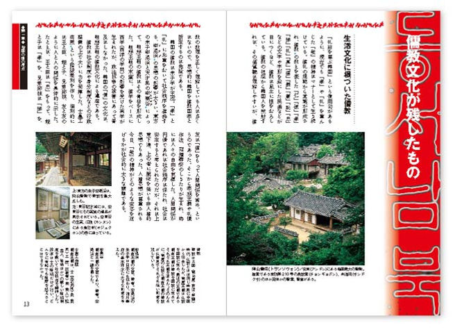 editorial_kenbunjukukorea_more03.JPG
