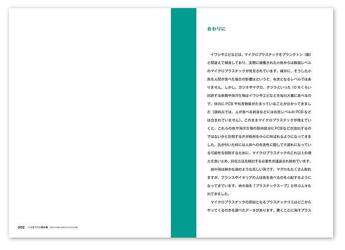 editorial_bioplakyokasho_more12.JPG