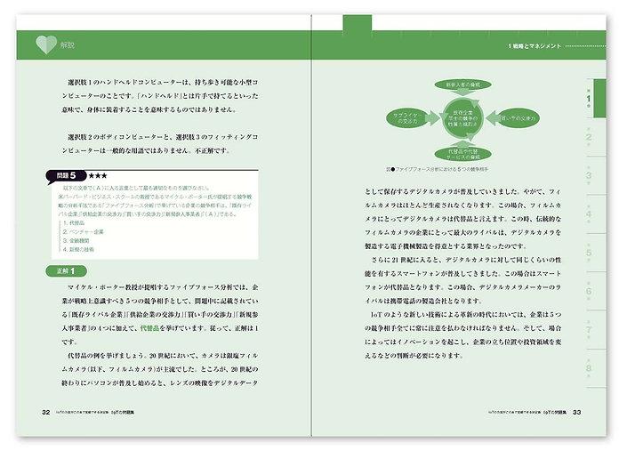 editorial_iotnomondaishu_more09.JPG