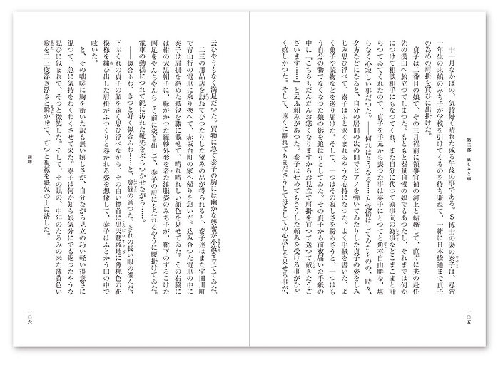 editorial_taishonanbu_more_13.JPG