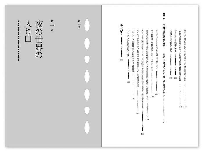 editorial_yorunotobira_more04.JPG