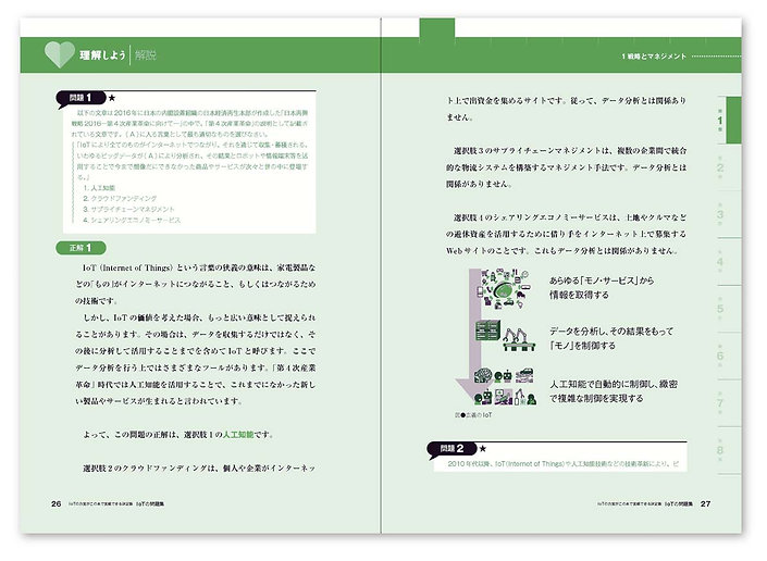 editorial_iotnomondaishu_more06.JPG
