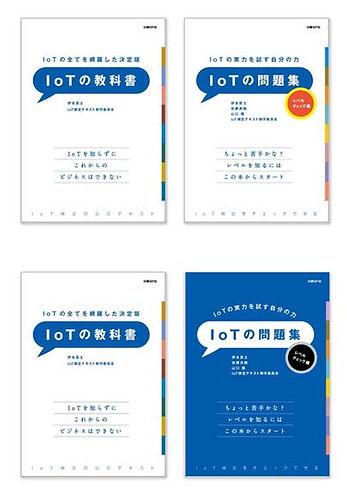 books_iotmondaishu_more8.JPG