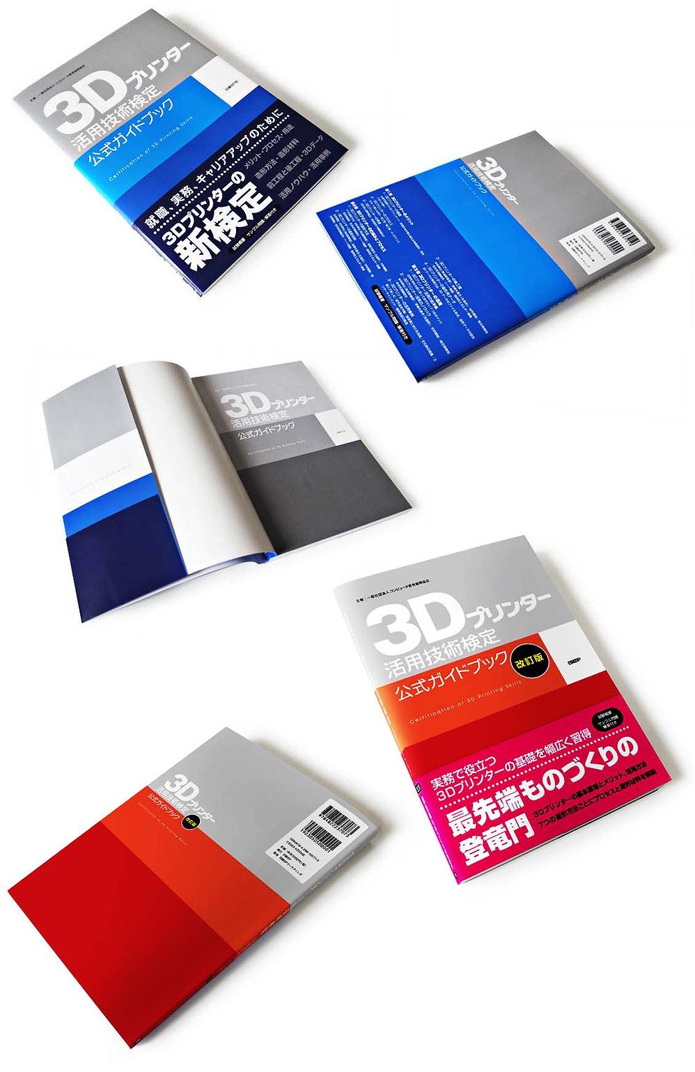 books_3dprintagaido2_more1-2-3-4-5.jpg
