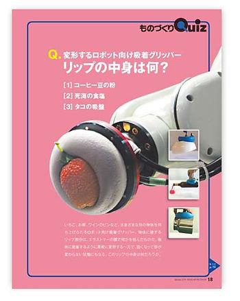 editorial_nmono_more79.JPG