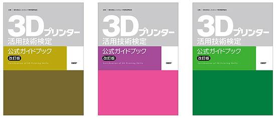 books_3dprintagaido_more5.jpg