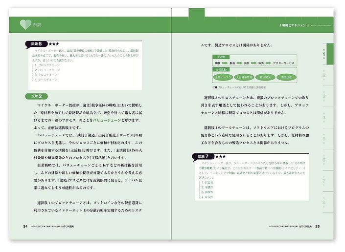 editorial_iotnomondaishu_more10.JPG