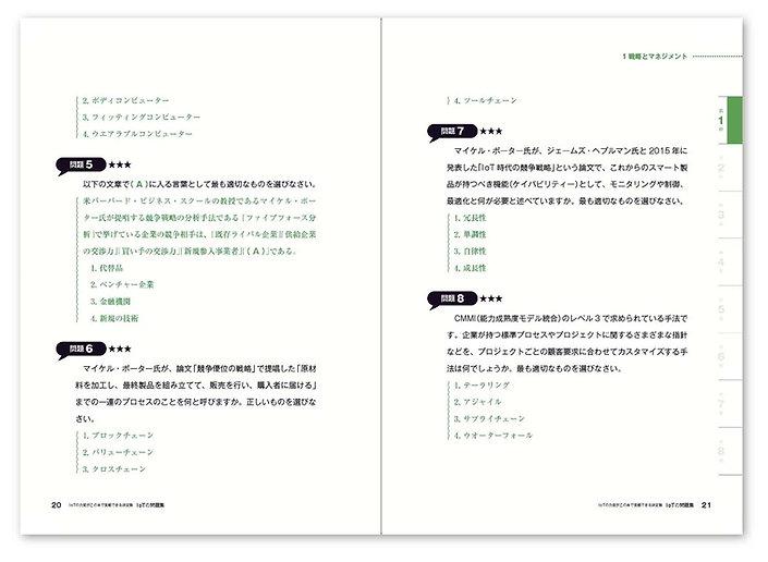 editorial_iotnomondaishu_more03.JPG