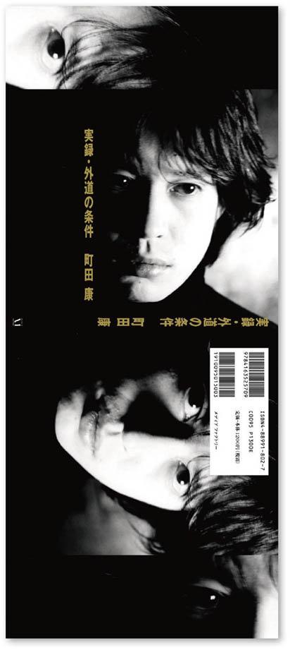books_jitsurokugedou_more2.jpg