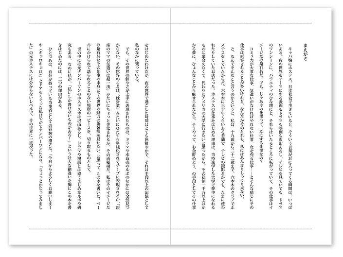 editorial_yorunotobira_more01.JPG