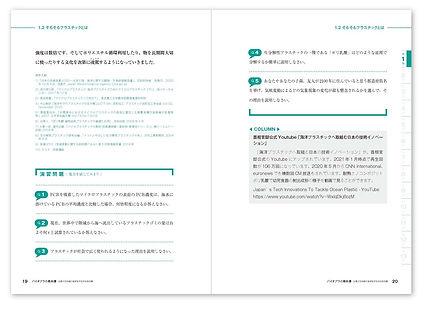 editorial_bioplakyokasho_more10.JPG