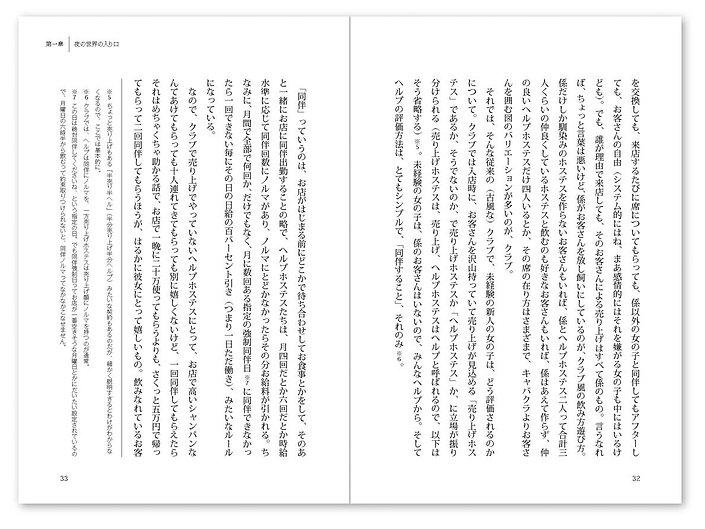 editorial_yorunotobira_more06.JPG