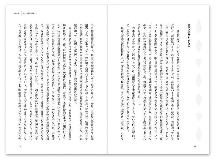 editorial_yorunotobira_more05.JPG