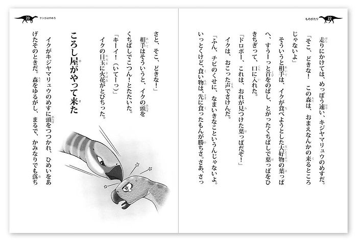 editorial_nazotokikyouryu_more06.JPG
