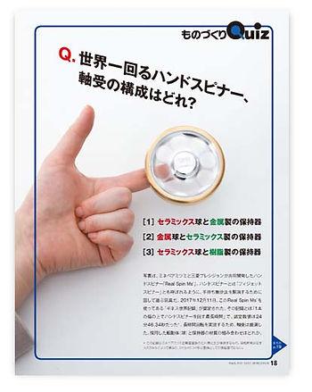 editorial_nmono_more81.JPG