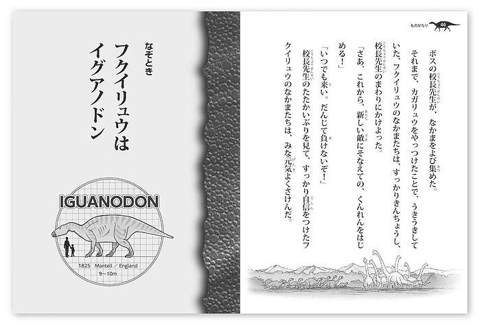 editorial_nazotokikyouryu_more07.JPG