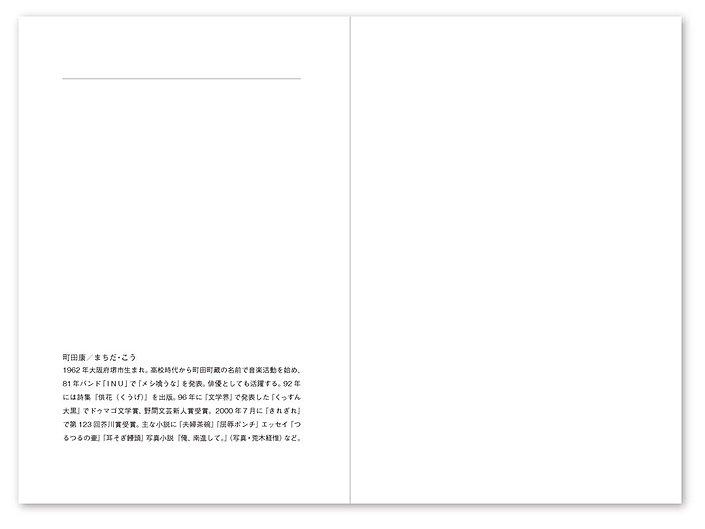 editorial_jitsurokugedou_more09.JPG