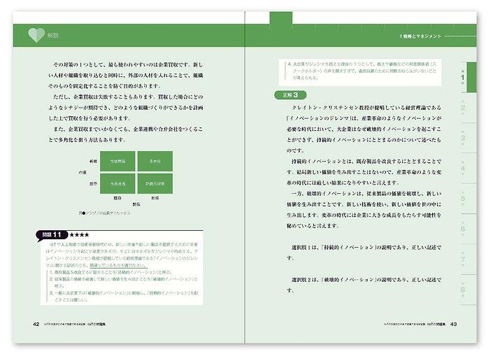 editorial_iotnomondaishu_more12.JPG