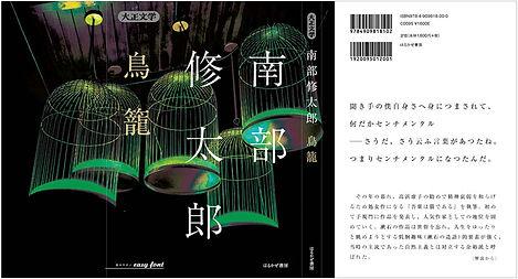 books_taishonanbu_more10.jpg