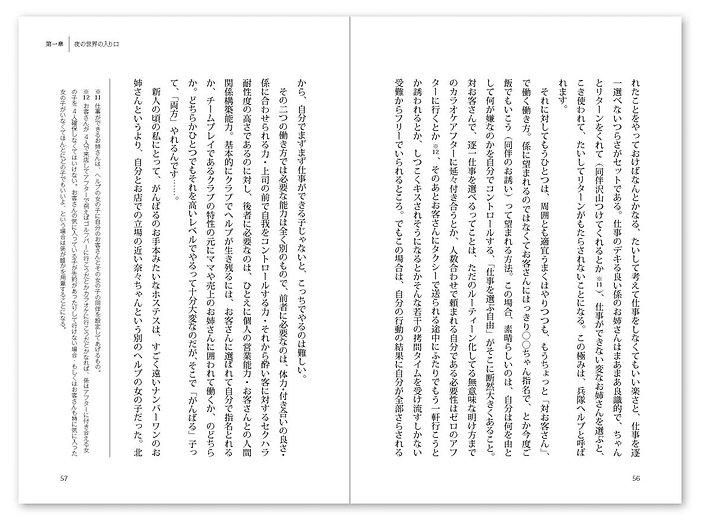 editorial_yorunotobira_more07.JPG