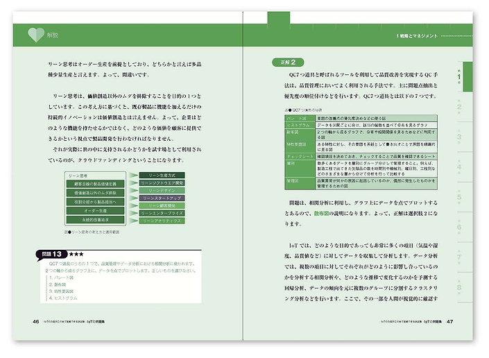 editorial_iotnomondaishu_more14.JPG