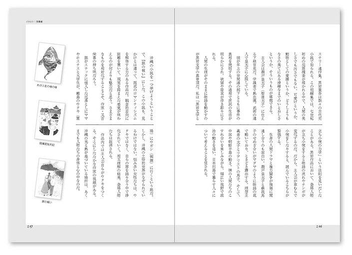 editorial_heiseibungaku_more20.JPG