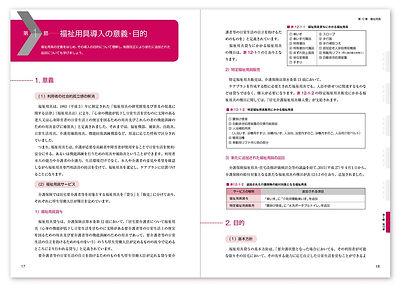 editorial_kaigoshien_more09.JPG