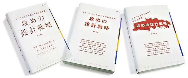 books_semesekkei_more5-6-7.JPG