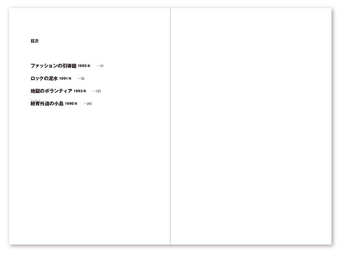 editorial_jitsurokugedou_more02.JPG