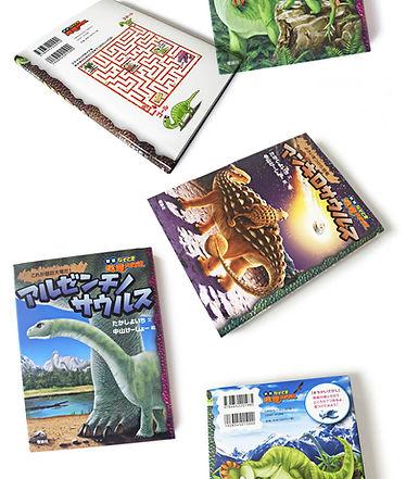books_kyouryudaikoshin_more1〜20#d.jpg